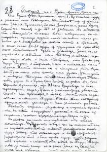 Istoria-Dupni-Vrah-1_4