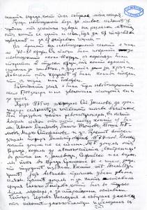 Istoria-Dupni-Vrah-2_4