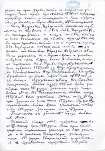 Istoria-Dupni-Vrah-3_4