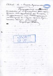 Istoria-Dupni-Vrah-4_4