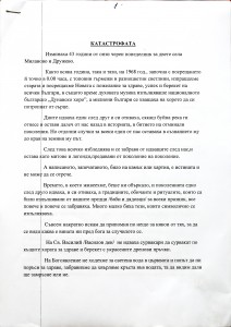 2011-08-03_41018_Osikovo-Milanovo